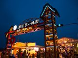 Tungtamen Night Market